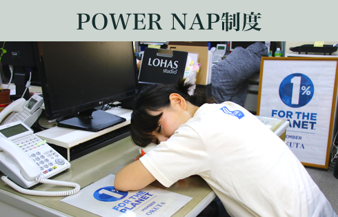 POWER NAP制度