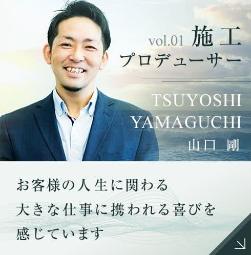 仲間を知る vol.01 施工プロデューサー 山口 剛