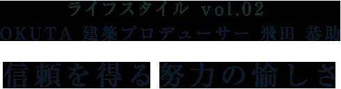 ライフスタイル vol.02 営業部部長 飛田 恭助