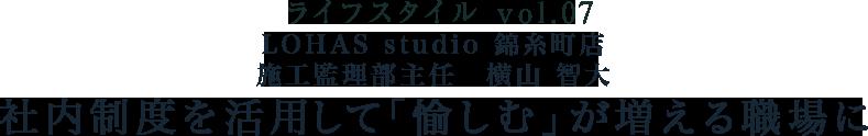 ライフスタイル vol.07 LOHAS studio 錦糸町店 施工監理部主任 横山 智大