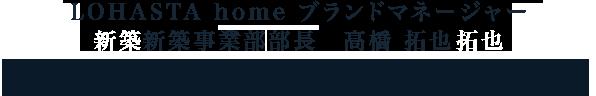 ライフスタイル LOHASTA home ブランドマネージャー 新築事業部部長 高橋 拓也