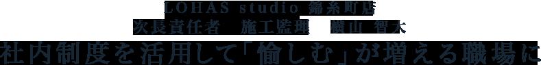 ライフスタイル LOHAS studio 錦糸町店次長責任者 施工監理 横山 智大