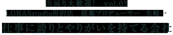 出戻り大歓迎! vol.03 LOHASstudio所沢店 建築プロデューサー 矢崎一