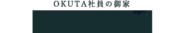 OKUTA社員の家 vol.03 建築プロデューサー 塩澤克敏