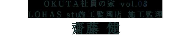 OKUTA社員の家 vol.04 施工監理 齋藤 健