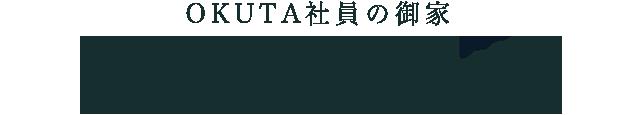 OKUTA社員の家 vol.05   センター本部 西村 寛昭